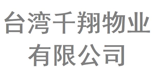 台湾千翔物业